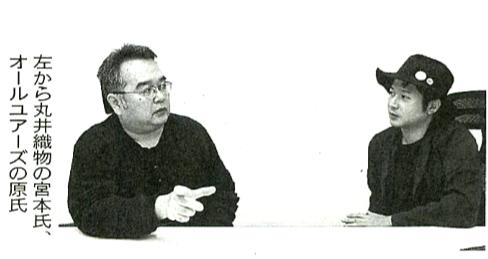 左から宮本氏、原氏